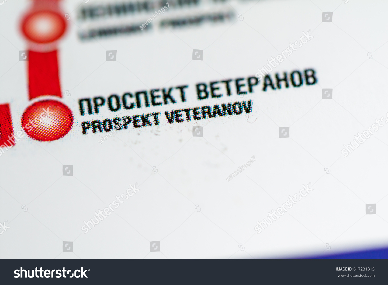 Saint Peterburg Subway Map.Prospekt Veteranov Station Saint Petersburg Metro Stock Photo Edit