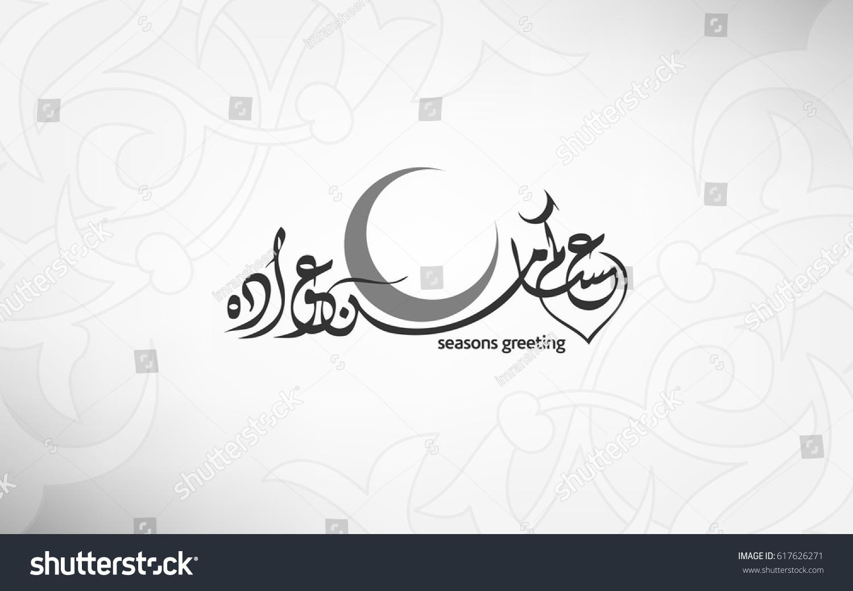Seasons Greeting Best Wishes Written Arabic Stock Vector Royalty