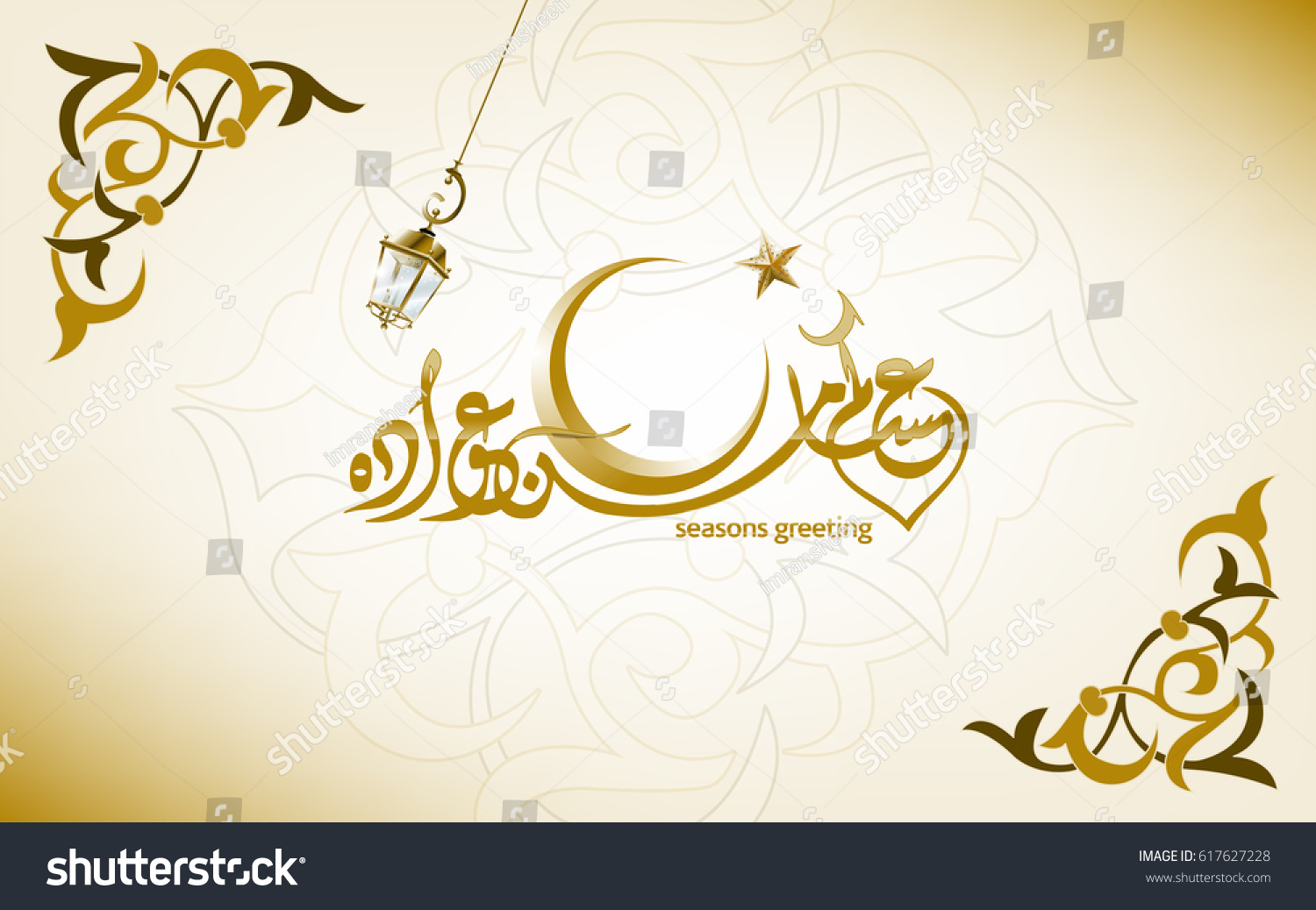 Seasons Greeting Best Wishes Written Arabic Stock Vector Royalty