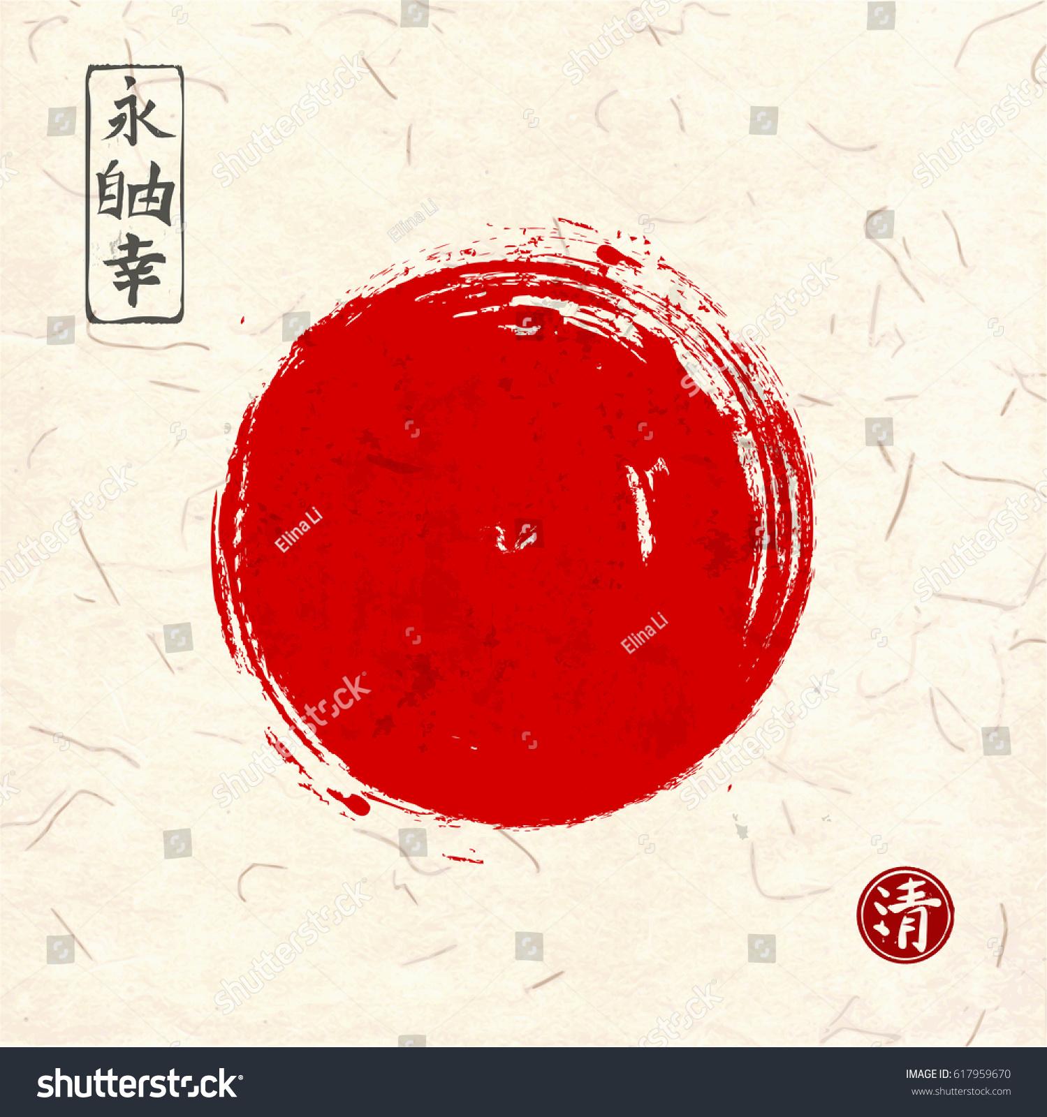 Red Rising Sun On Handmade Rice Stock Vector Royalty Free