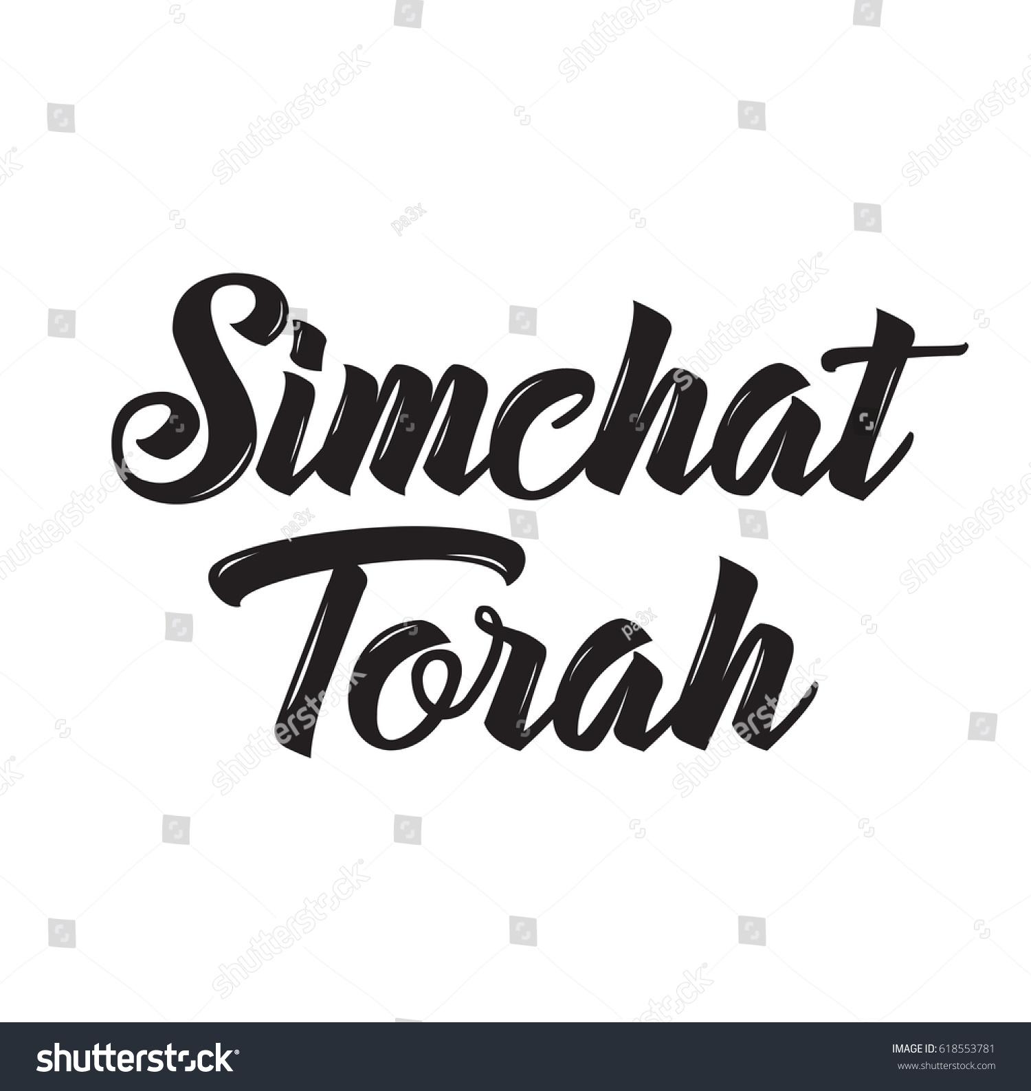 Simchat Torah Text Design Vector Calligraphy Stock Vector Royalty