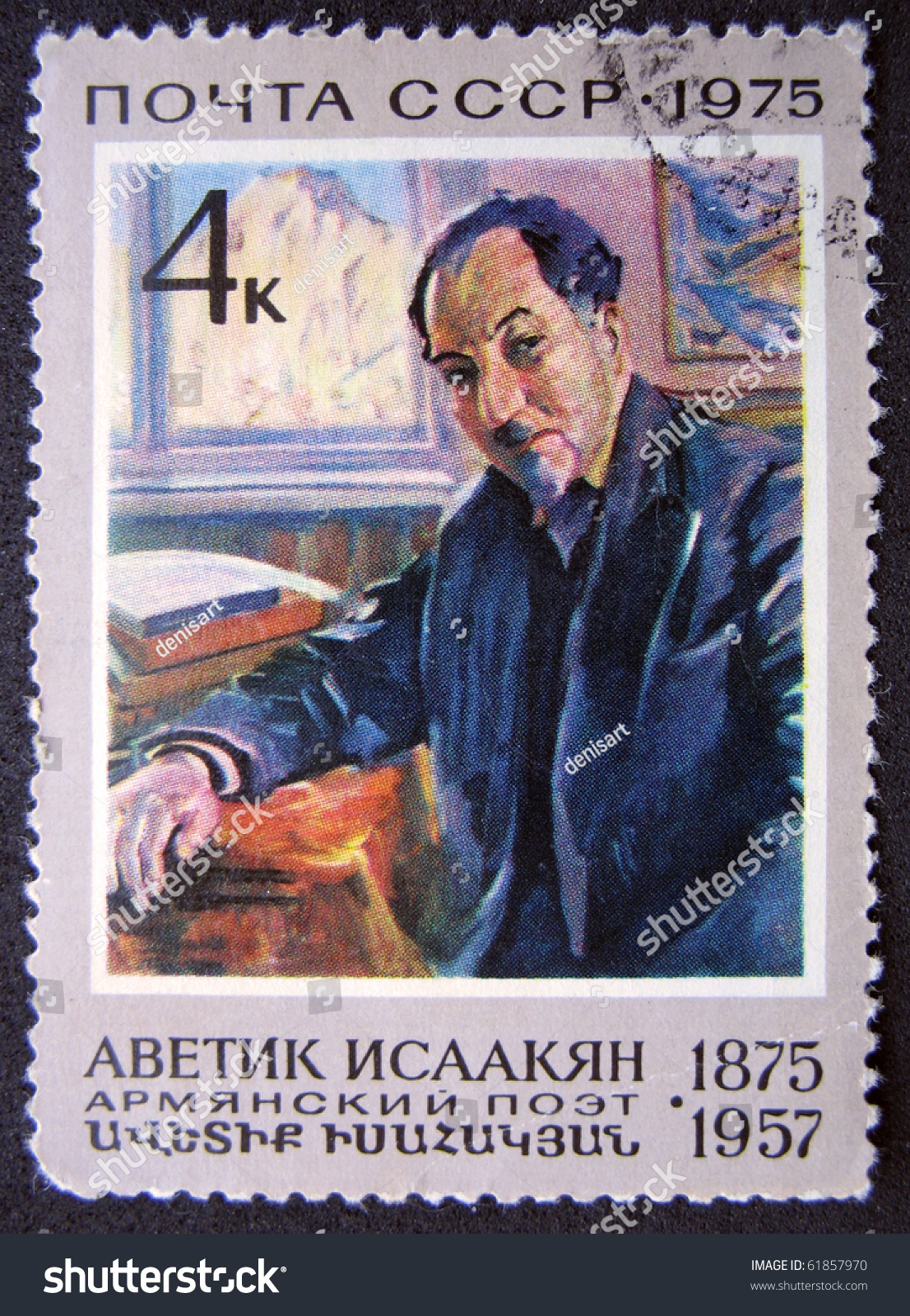 1975 in the USSR 25