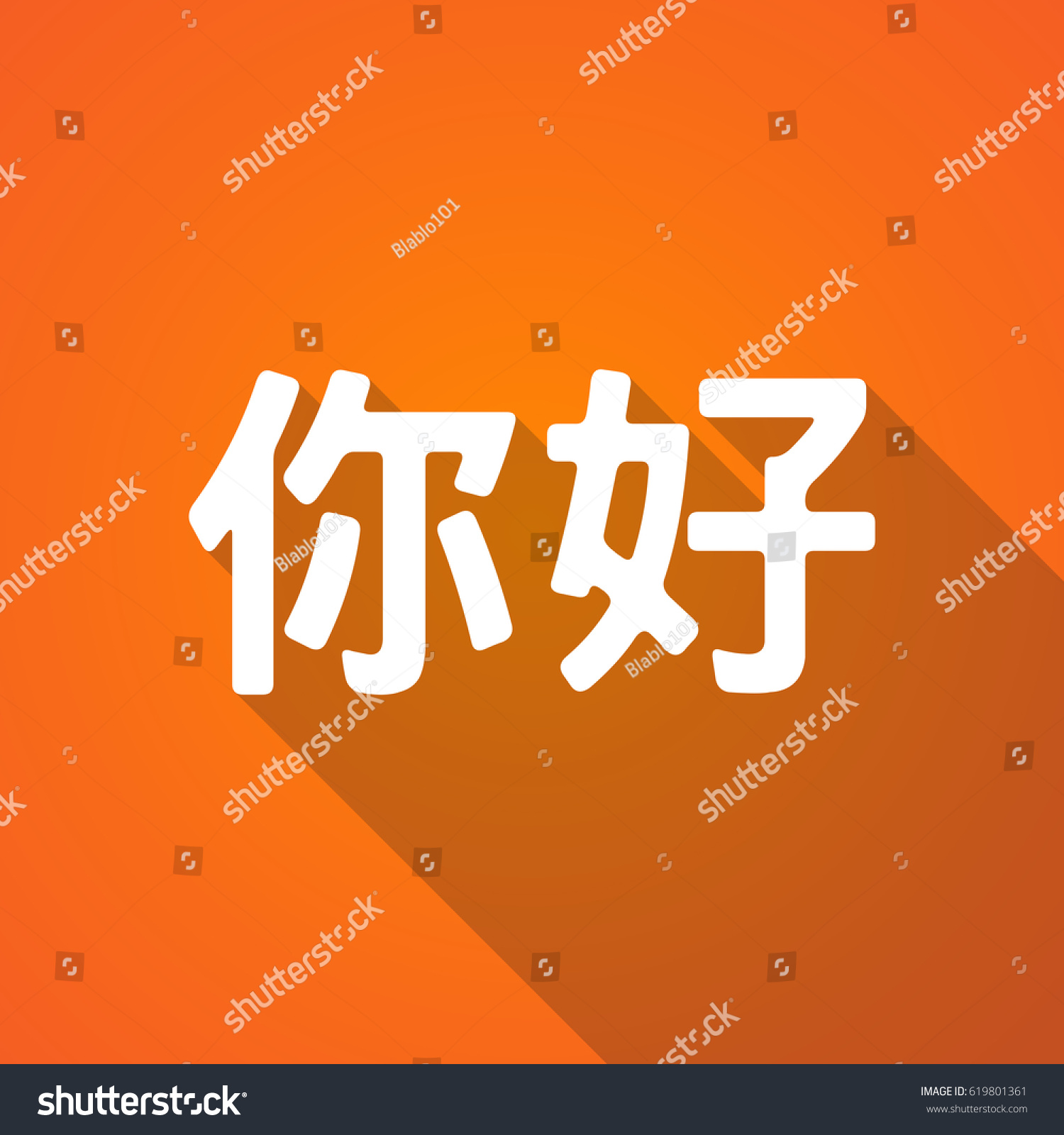 Long Shadow Illustration Text Hello Chinese Stock Vector 2018