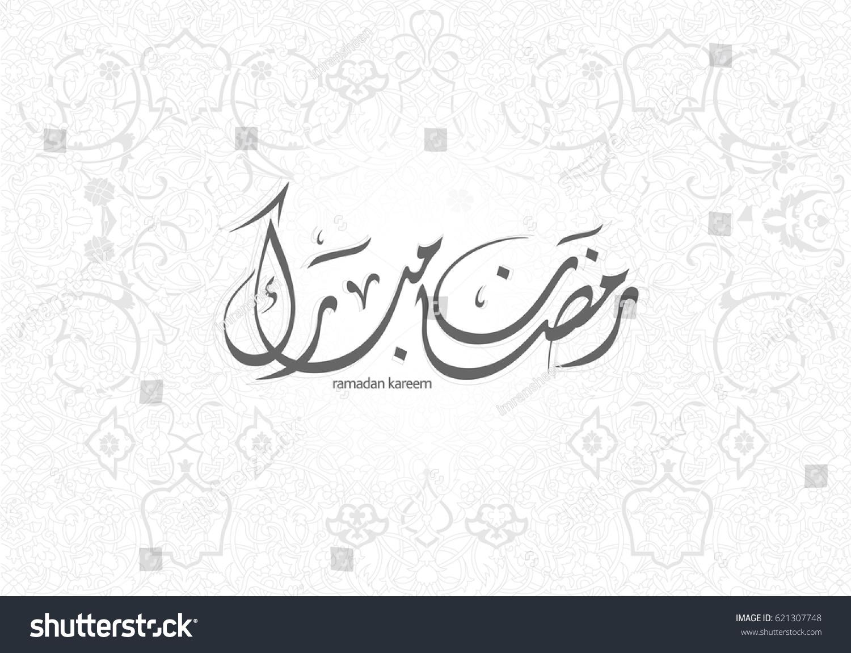 Ramadan Kareem Written Beautiful Arabic Calligraphy Stock Vector