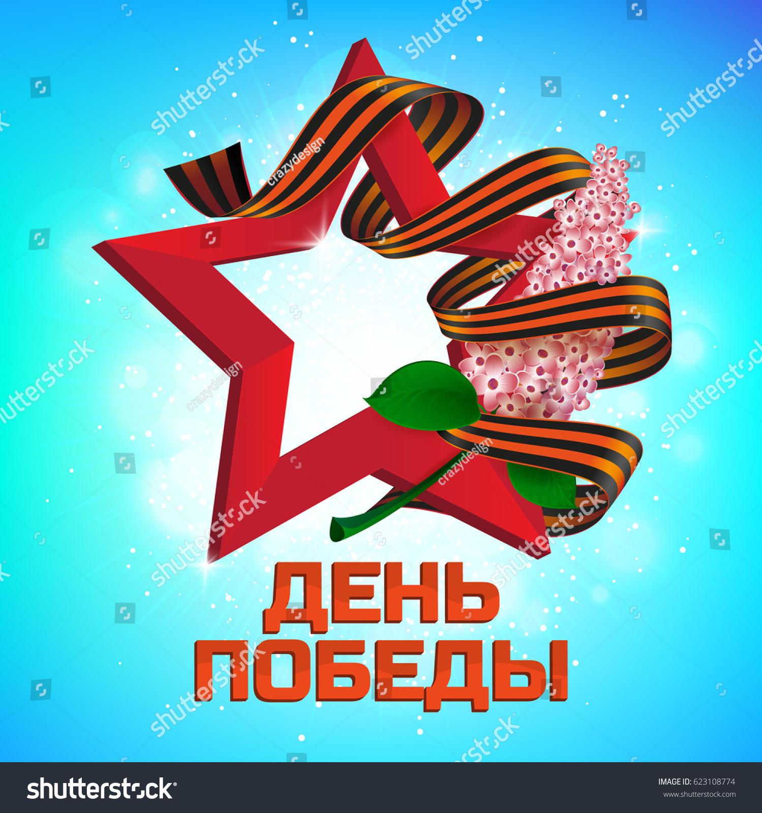 Greeting Card 9 May Russian Holiday Stock Vector Royalty Free