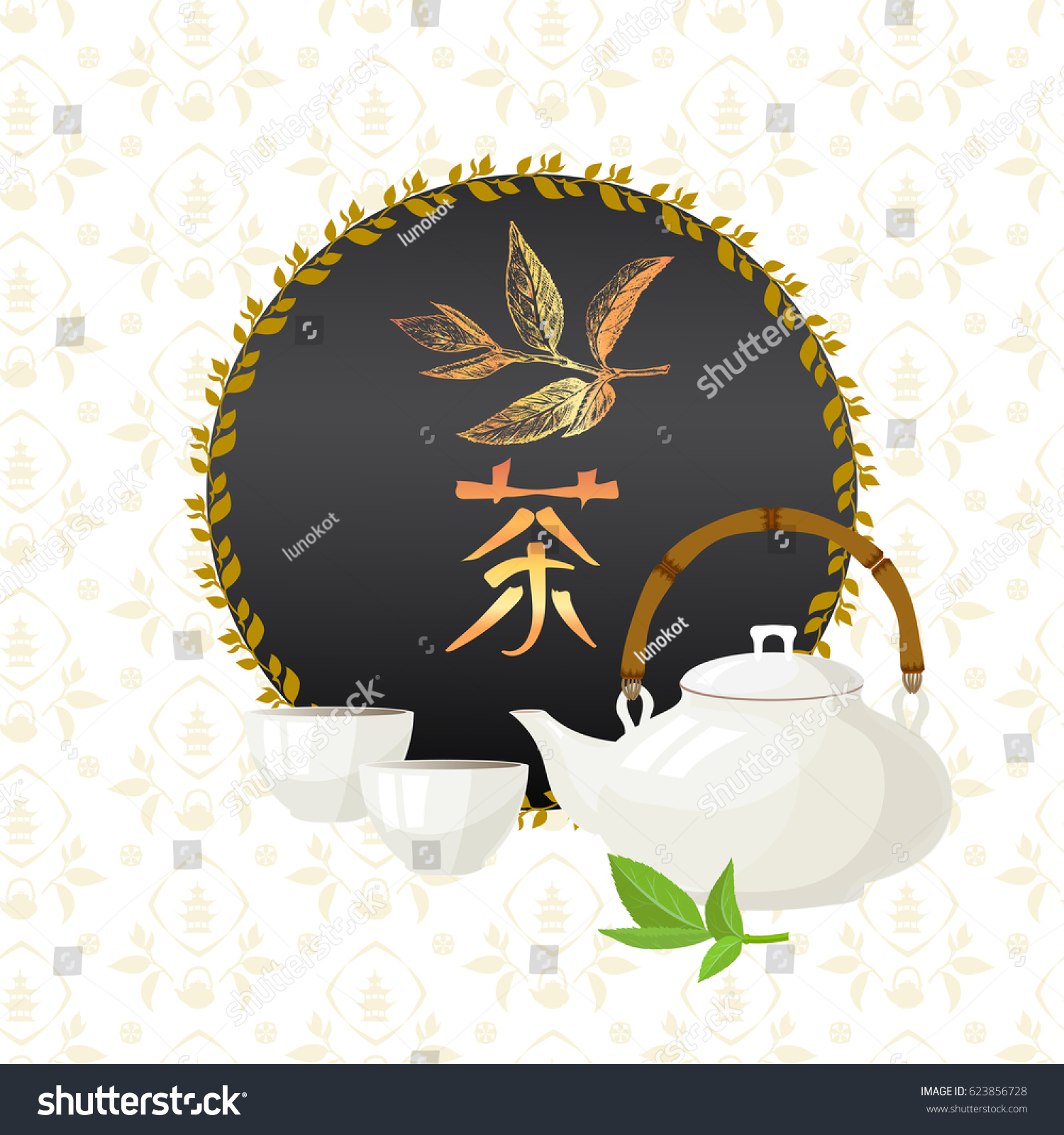 Tea Background Can Be Used Design Stock Vector 623856728 Shutterstock