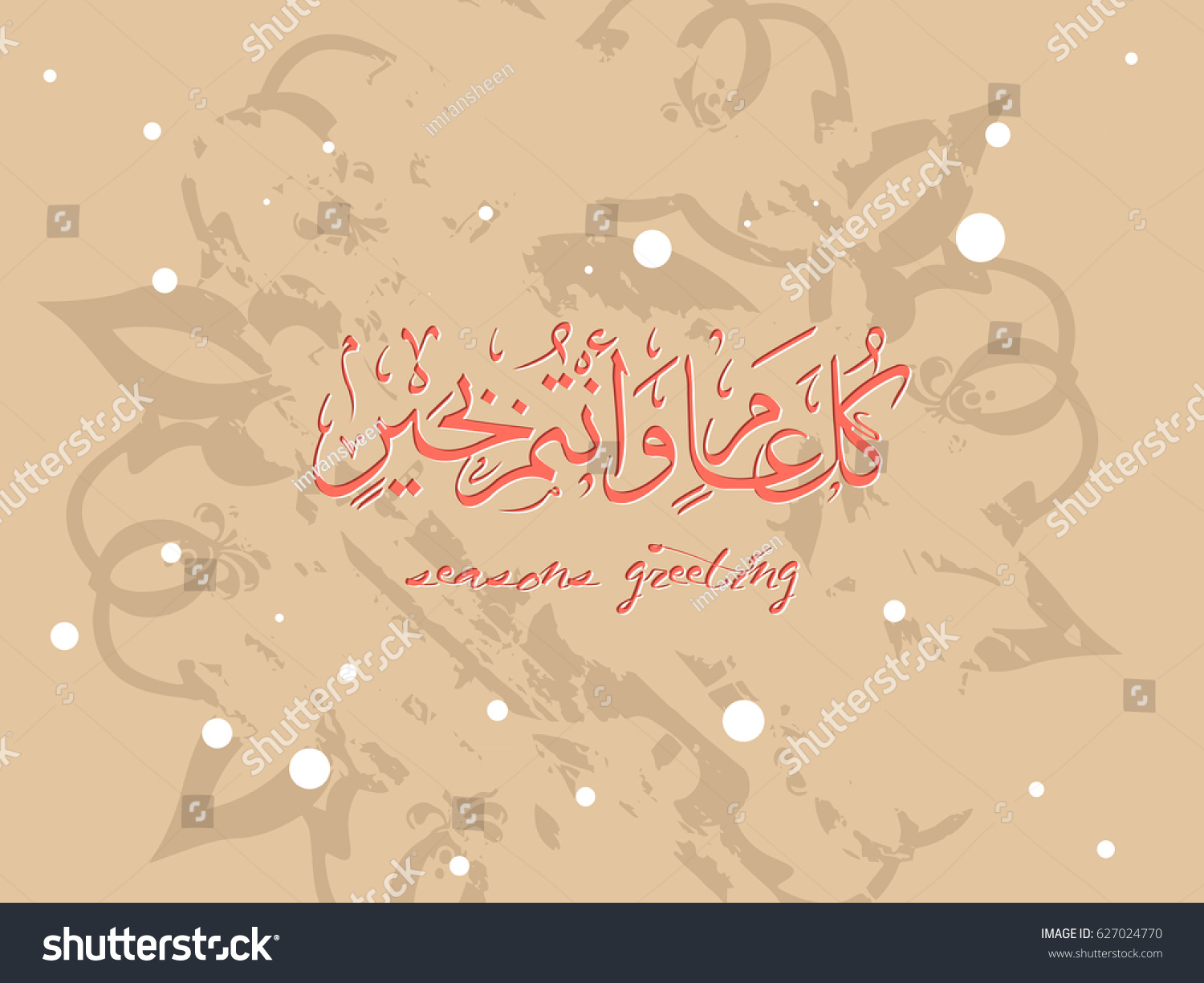 happy new year greeting card in arabic calligraphy used in the new years celebrations greetings