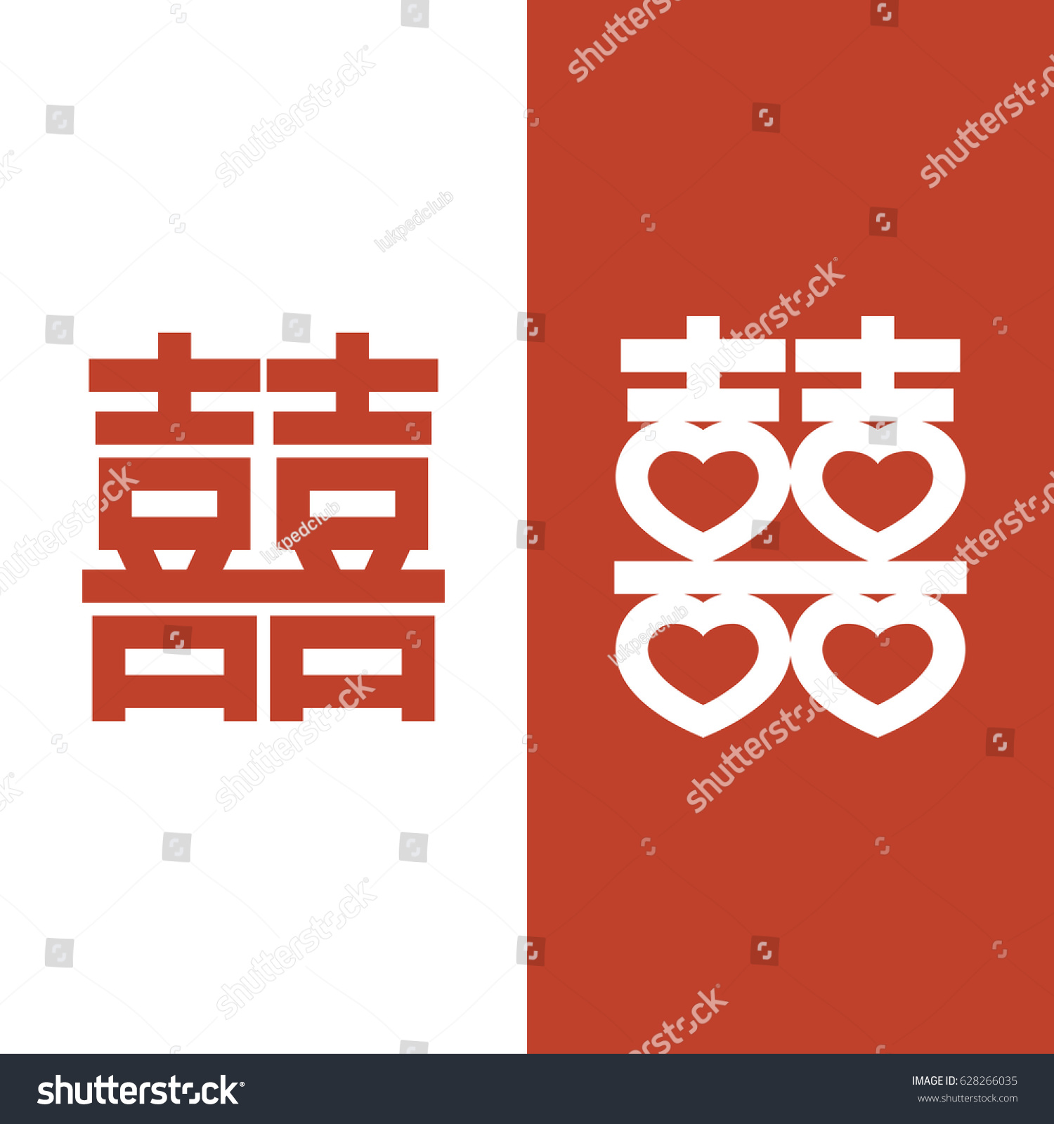 Double happiness sign symbol chinese alphabet stock vector double happiness sign and symbol of chinese alphabet in square shape and heart shape commonly use biocorpaavc Gallery