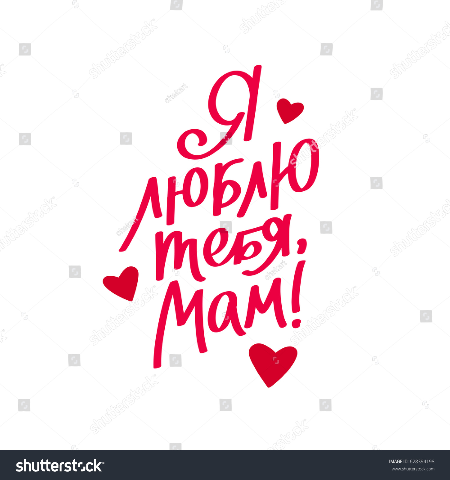 I Love You Mom Quotes Quote I Love You Mom Russian Stock Vector 628394198  Shutterstock