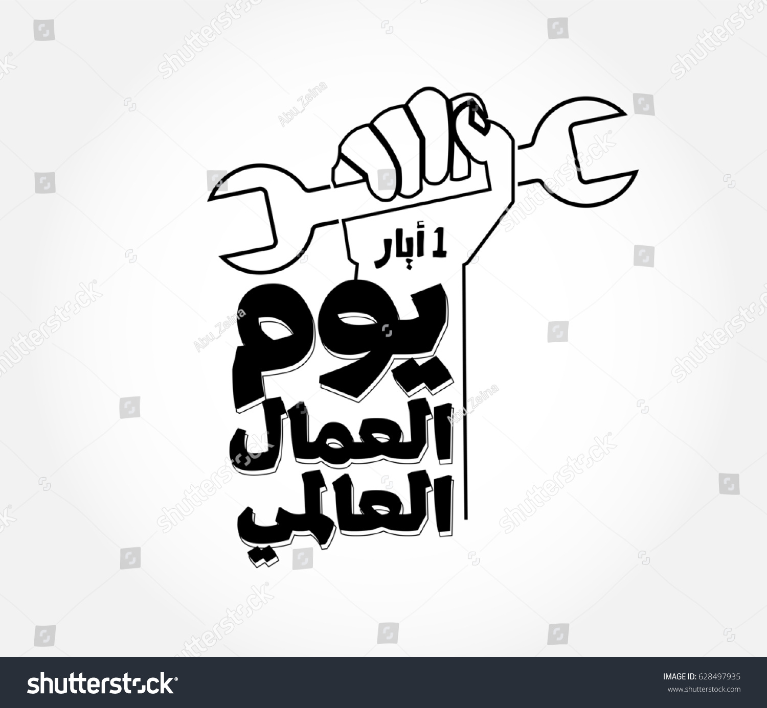 Labor Day Arabic Type Arabic Calligraphy Stock Vector