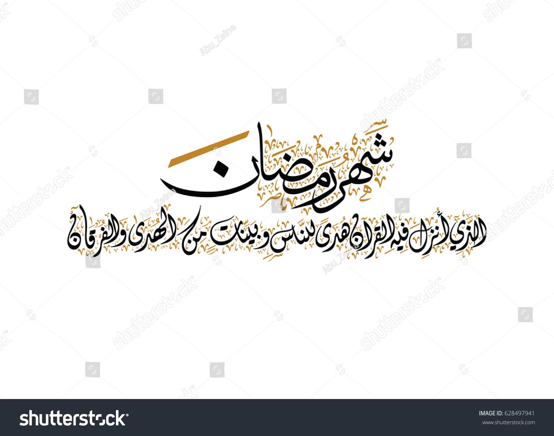 Islamic calligraphy ramadan quran verse translatedthe