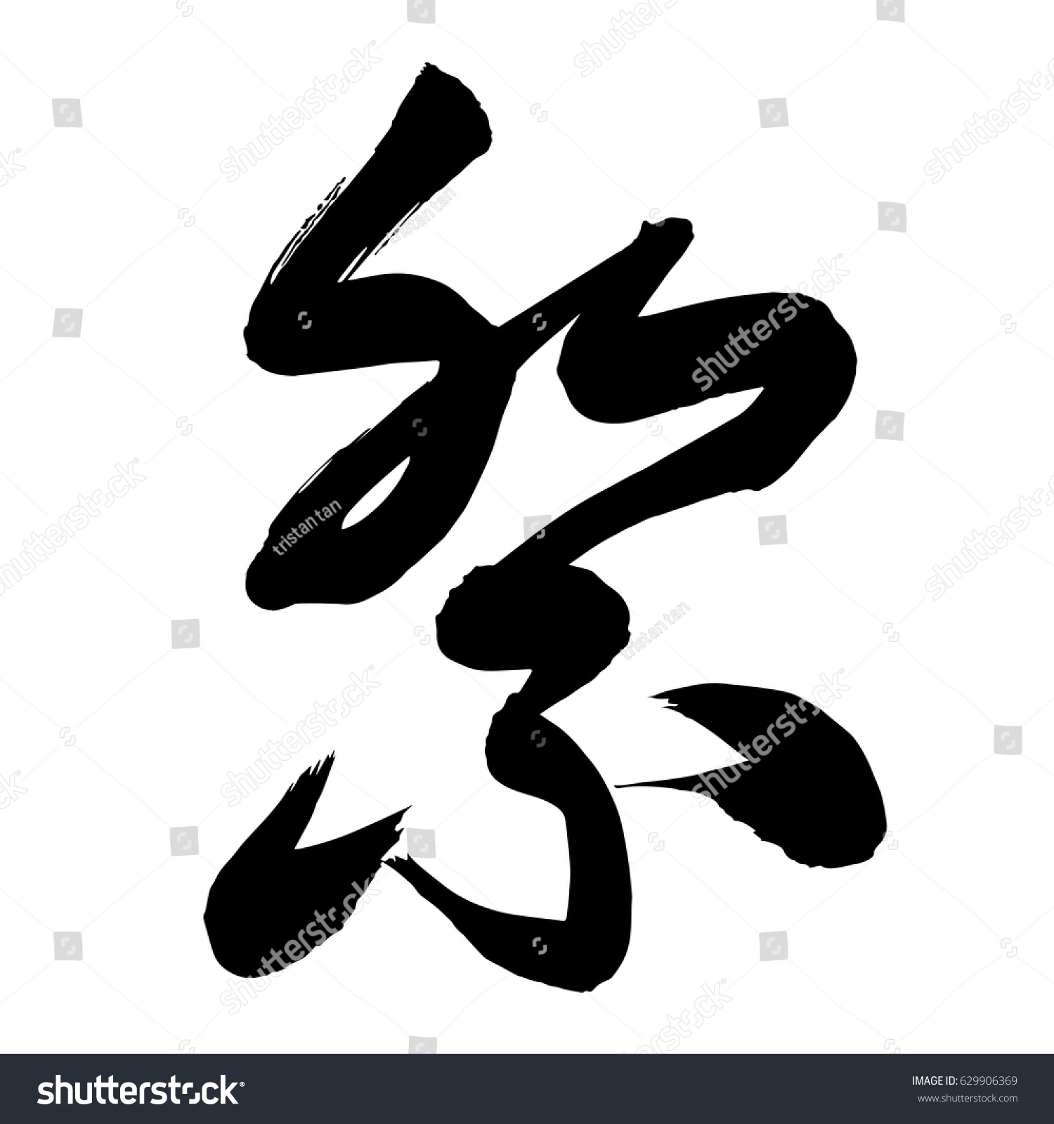 Chinese calligraphy translation offer sacrifice festive stock chinese calligraphy translation to offer sacrifice festive occasion biocorpaavc