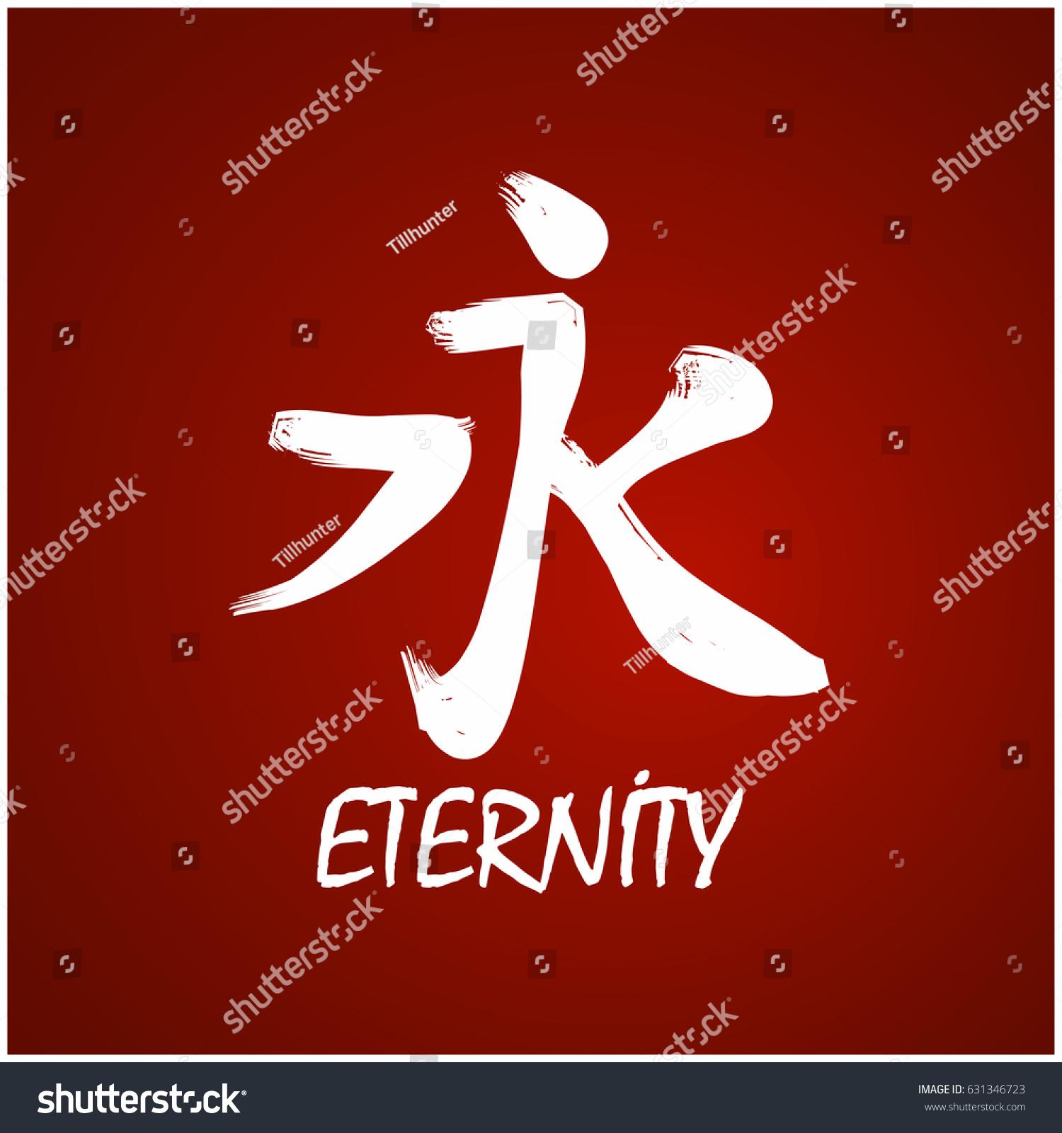 Japanese Kanji Symbol Eternity Stock Vector Royalty Free 631346723