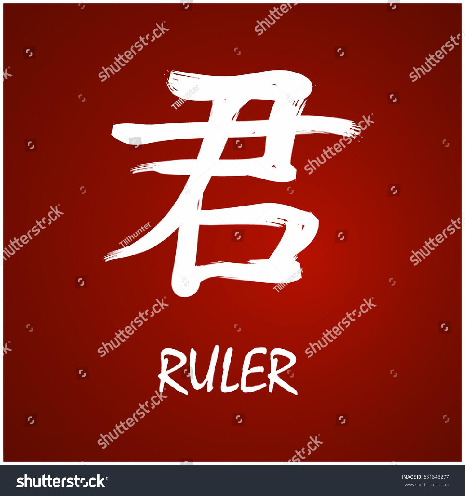 Japanese Kanji Symbol Of Bull Ez Canvas