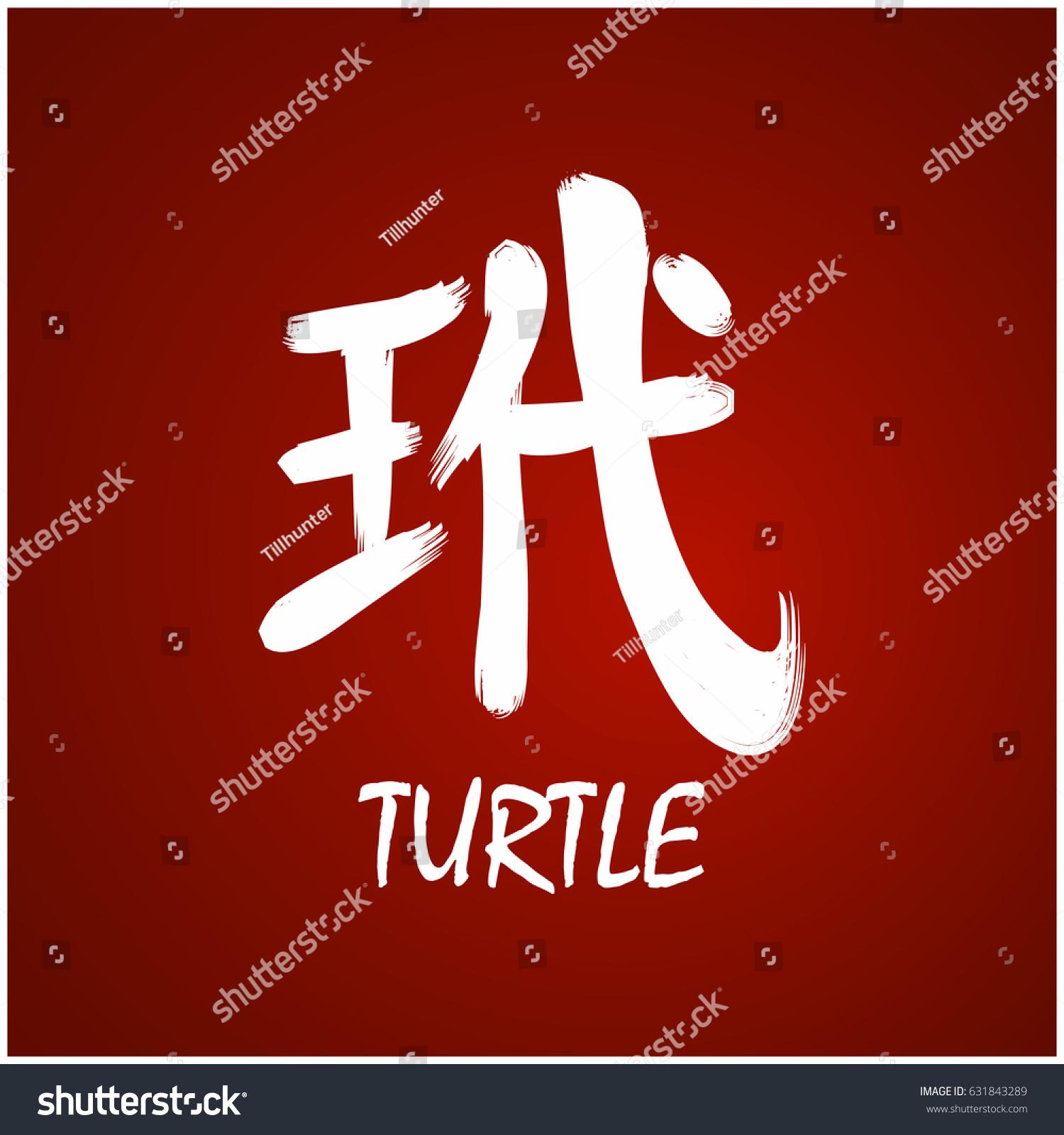 Japanese Kanji Symbol Of Turtle Ez Canvas