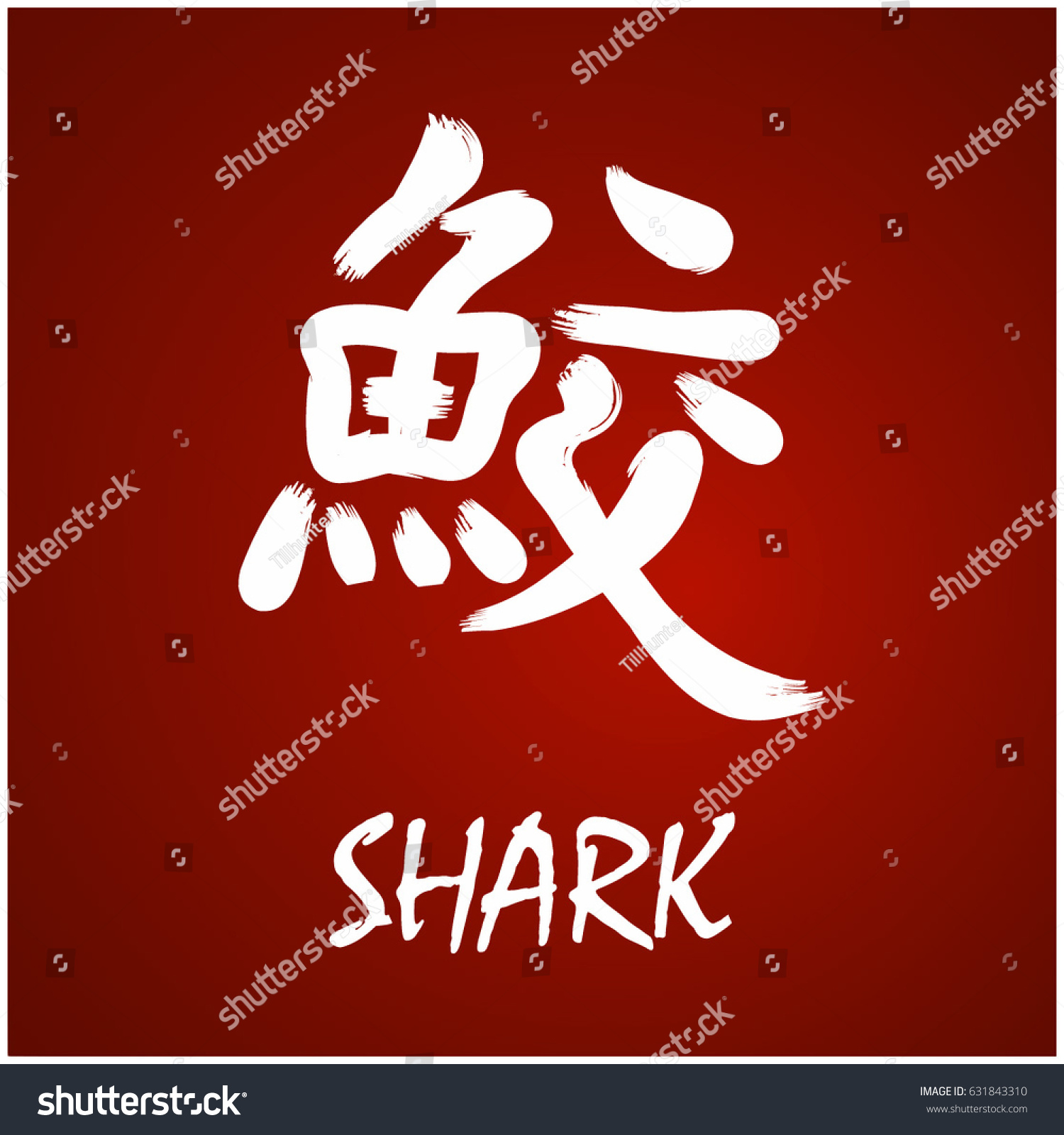 Japanese Kanji Symbol Shark Stock Vector Royalty Free 631843310
