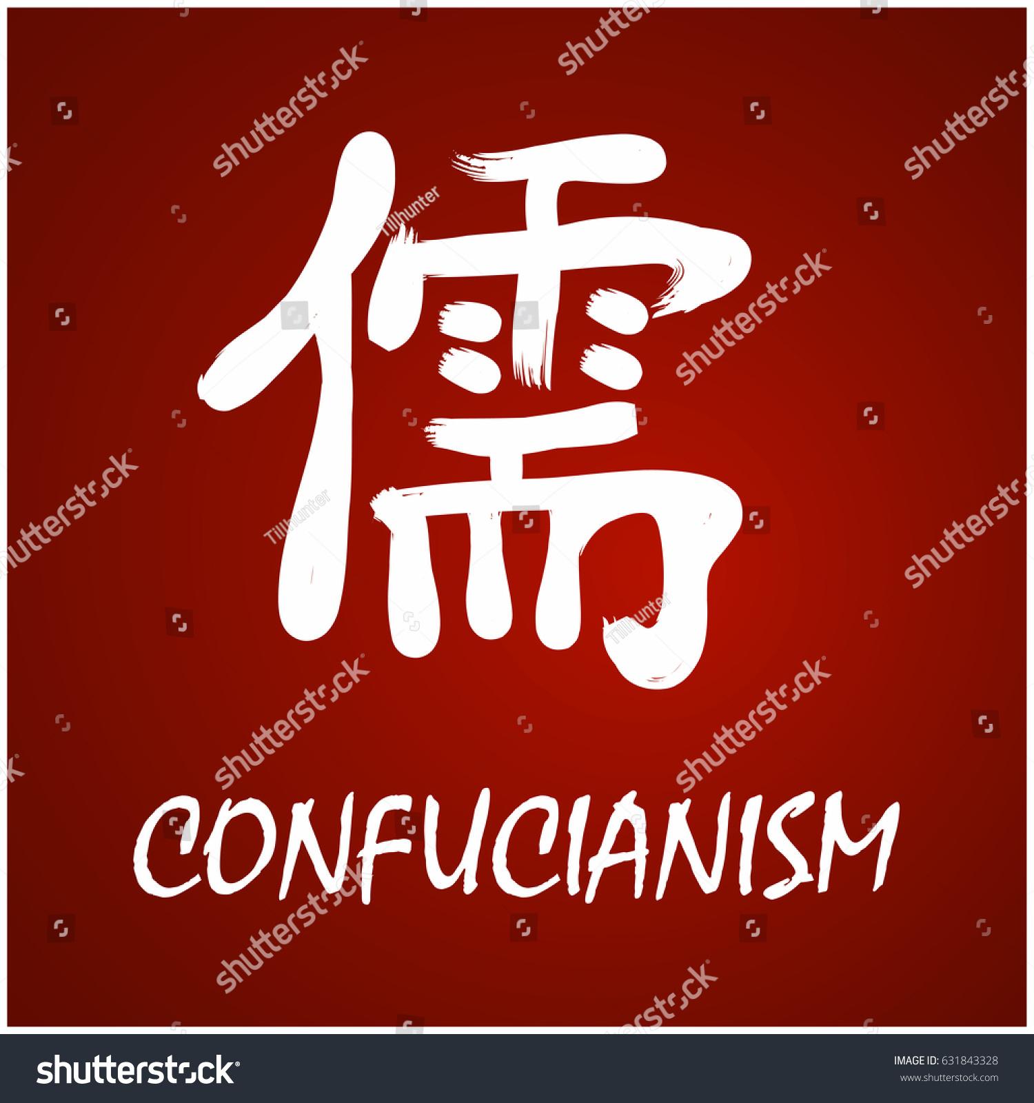 Japanese kanji symbol confucianism stock vector 631843328 japanese kanji symbol of confucianism biocorpaavc Images