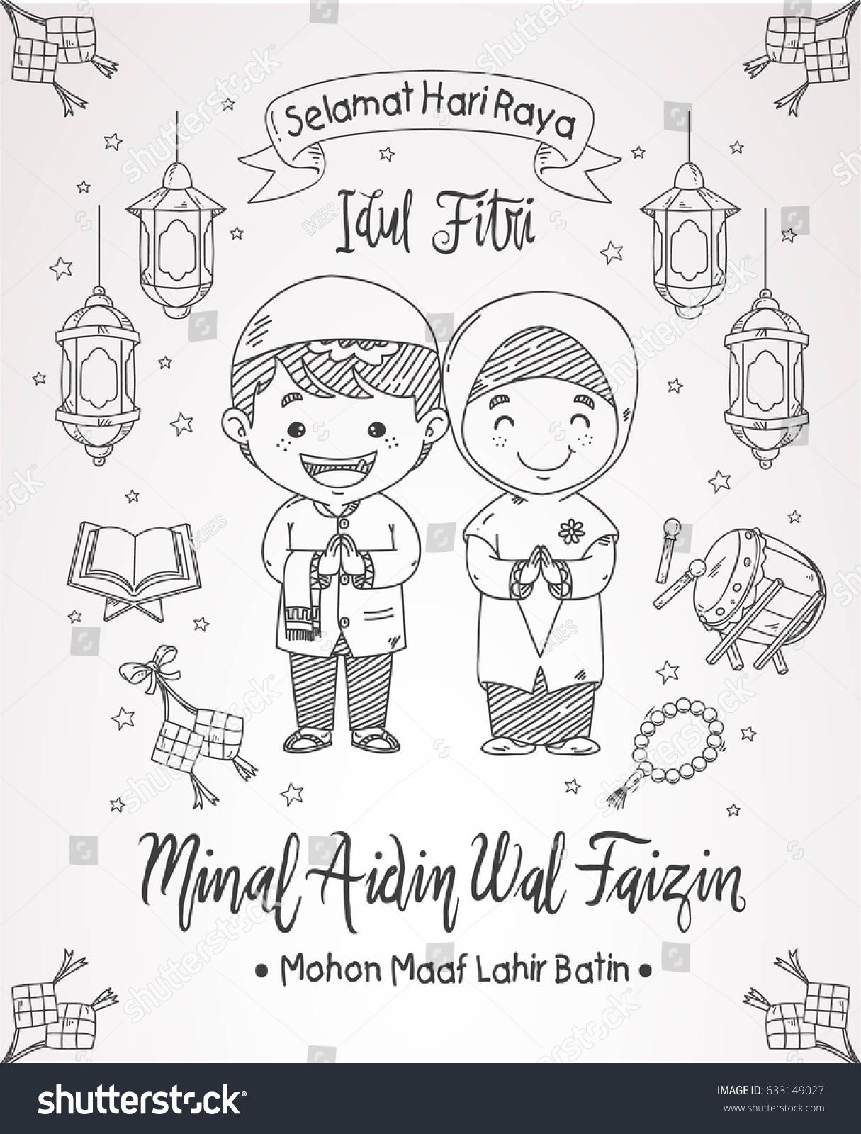 Eid Mubarak Idul Fitri Greeting Card Stock Vector 633149027