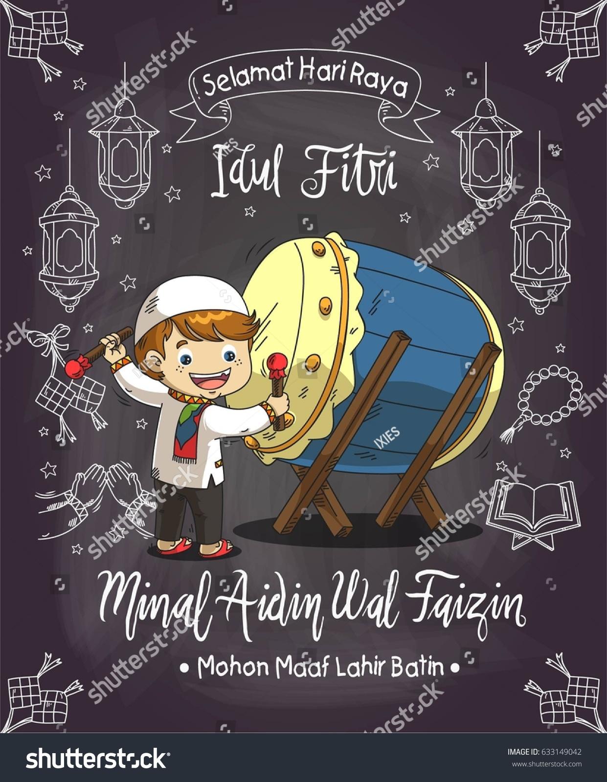Eid Mubarak Idul Fitri Greeting Card Stock Vector 633149042