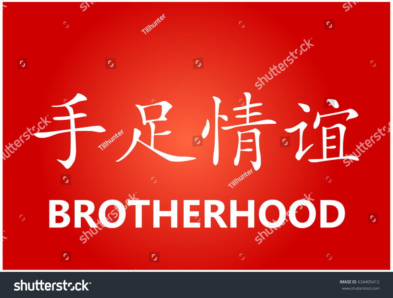 Chinese Characters Brotherhood Stock Vector Royalty Free 634405412