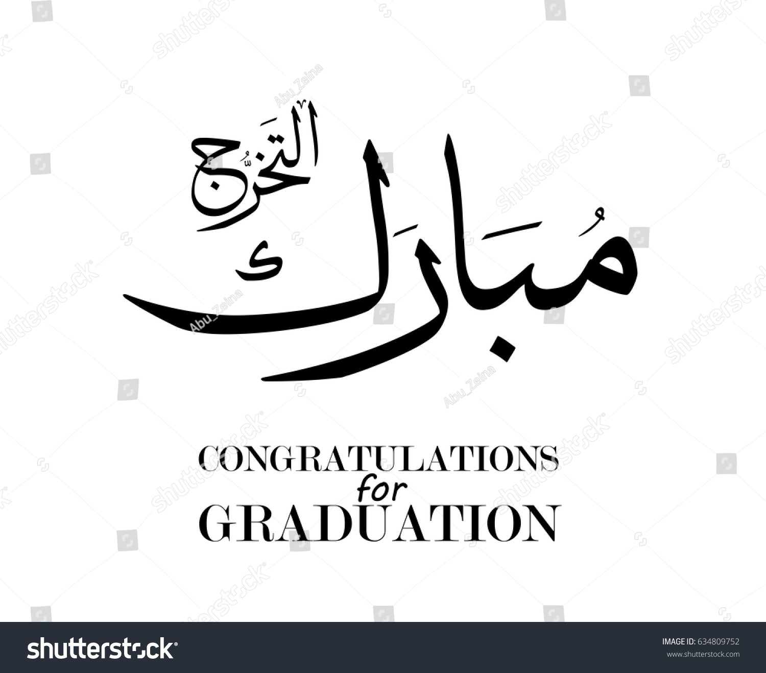 Congratulations graduation greeting arabic calligraphy logo stock congratulations for graduation greeting in arabic calligraphy logo for graduation event in creative arabic calligraphy kristyandbryce Gallery