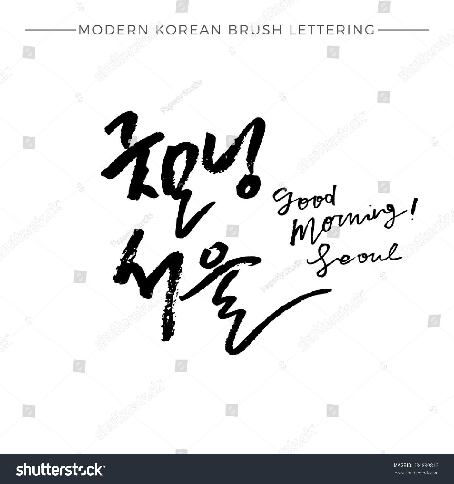 Good Morning In Korean Hangul : Korean calligraphy good morning seoul hangul stock vector