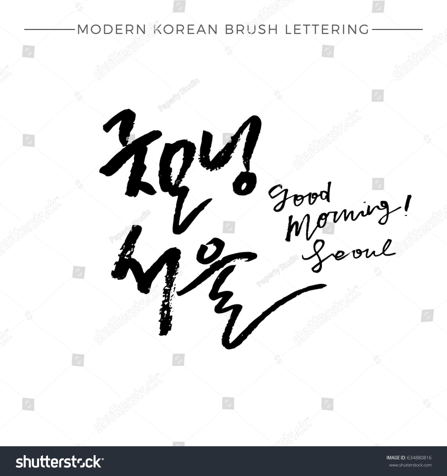 Good Morning In Korean Slang : Korean calligraphy good morning seoul hangul stock vector