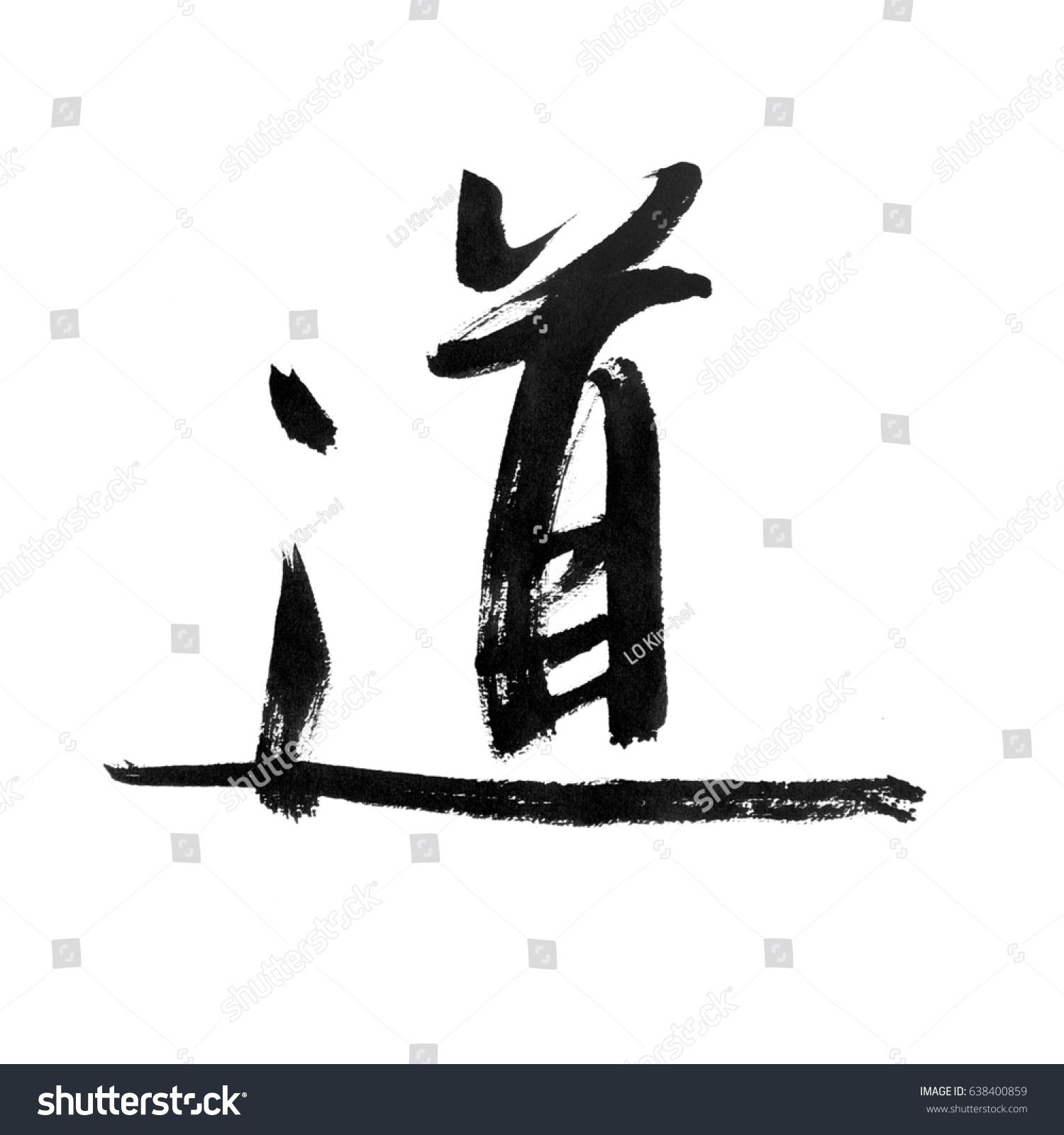 Handwritten chinese calligraphy translation path way stock handwritten chinese calligraphy translation path way doctrine truth taoism buycottarizona Choice Image