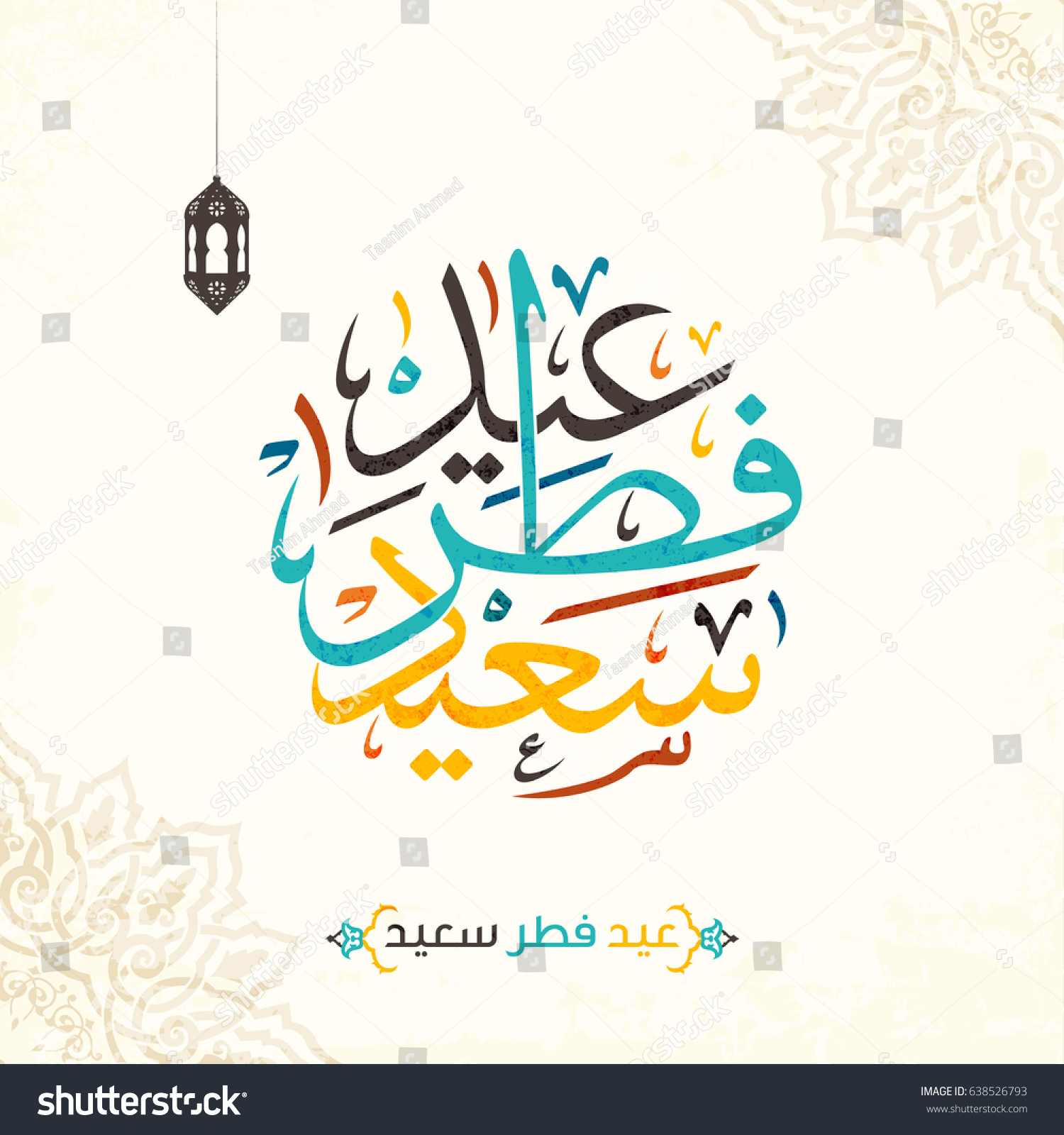 Arabic Islamic calligraphy of text Happy Eid, you can use it for islamic occasions like Eid Ul Fitr 1 #638526793