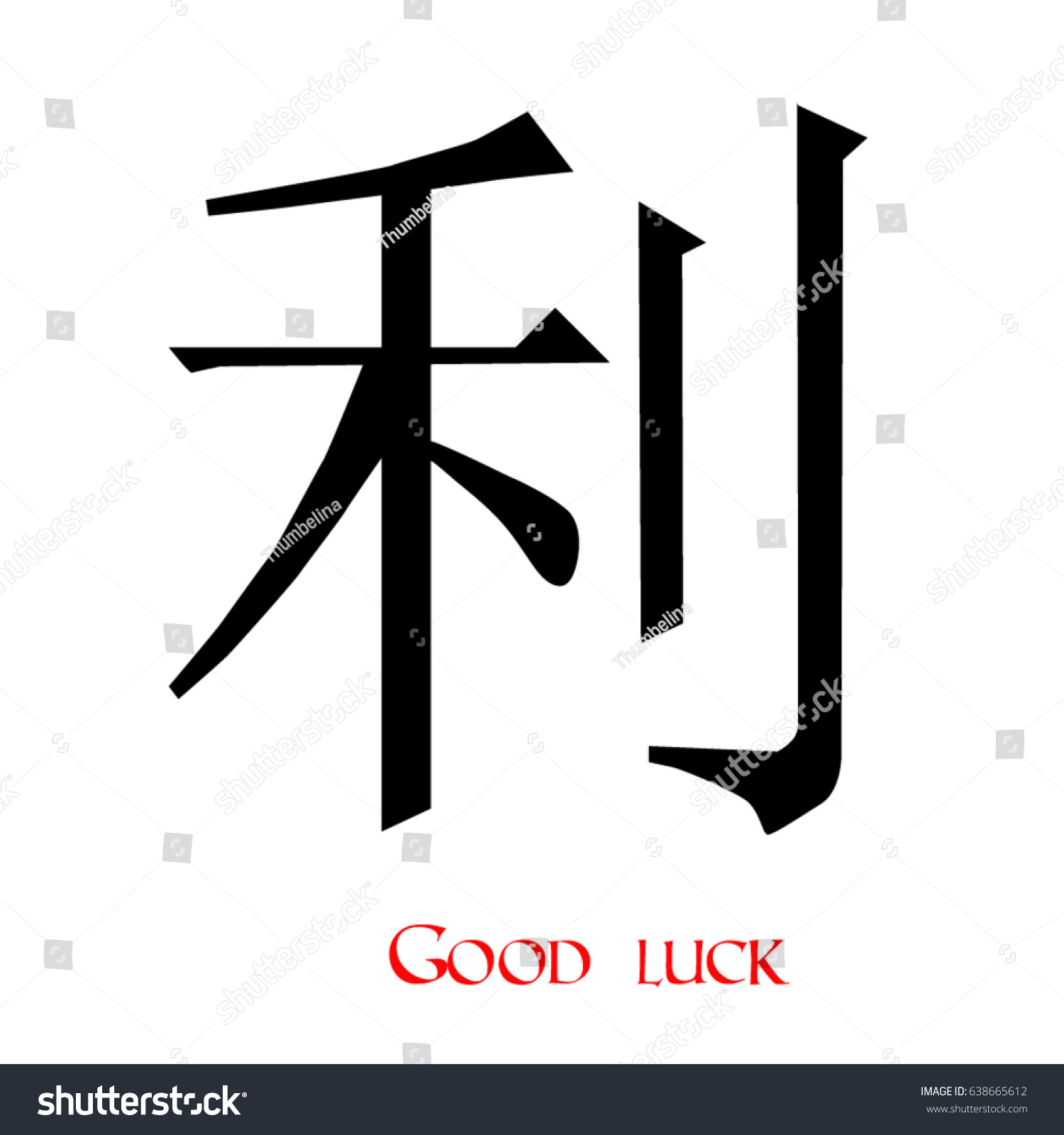 Black Chinese Character Good Luck On Stock Vector Royalty Free
