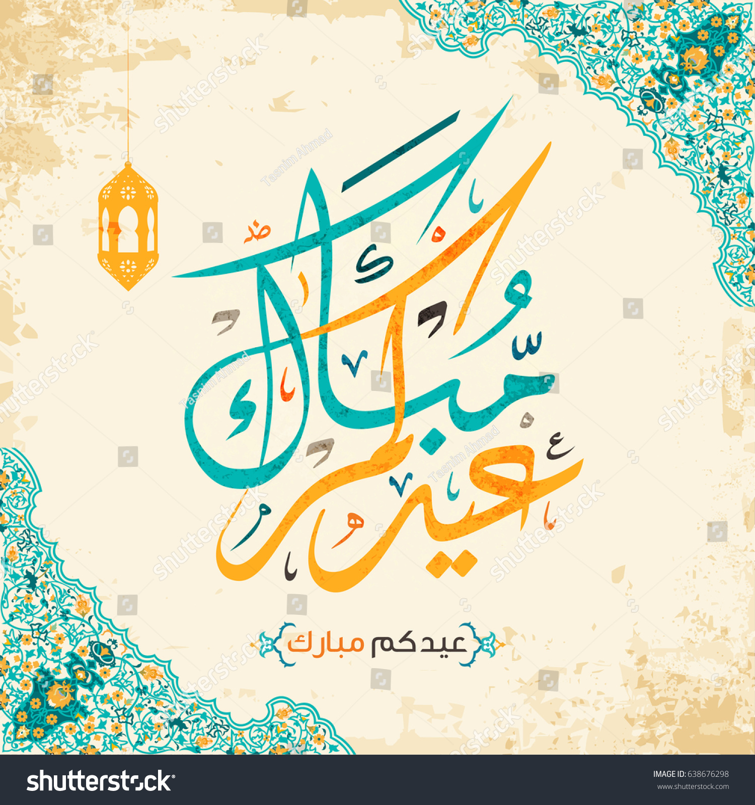 Happy eid arabic calligraphy style stock vector