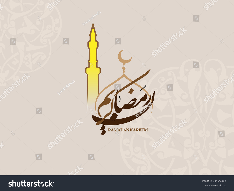 Ramadan Kareem Written In Arabic Beautiful Calligraphy Best For