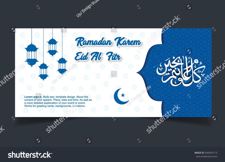 Background Ramadan Kareem Lantern Paper Effect Stock Vector (Royalty ...
