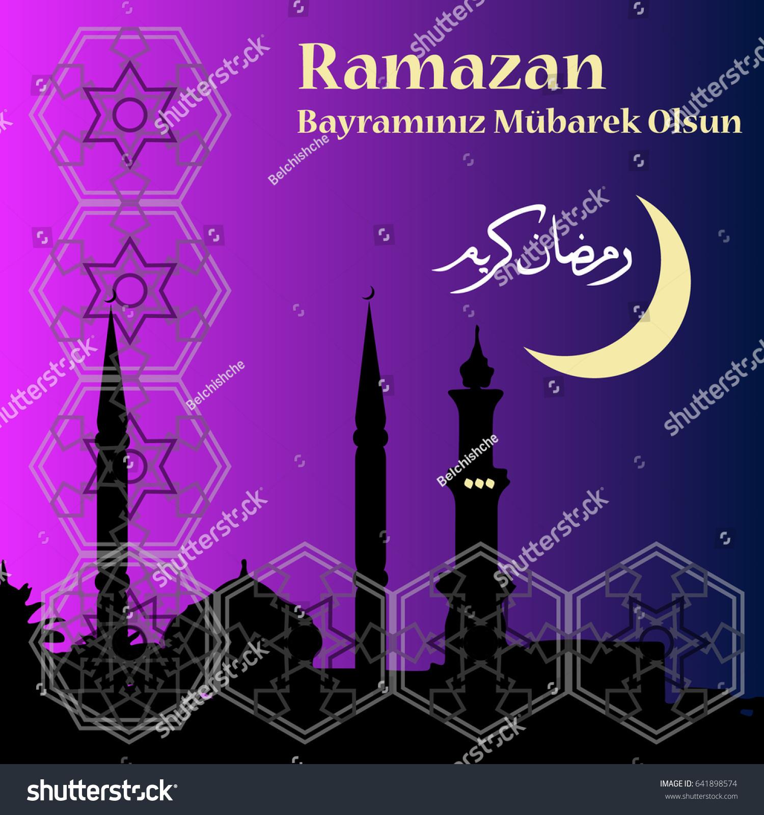 Ramadan Greeting Banner Turkish Vector Illustration Stock Vector