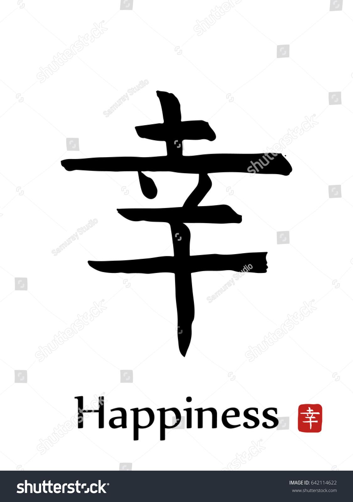 Raster Illustration Hieroglyph Japan Translate Happiness Stock