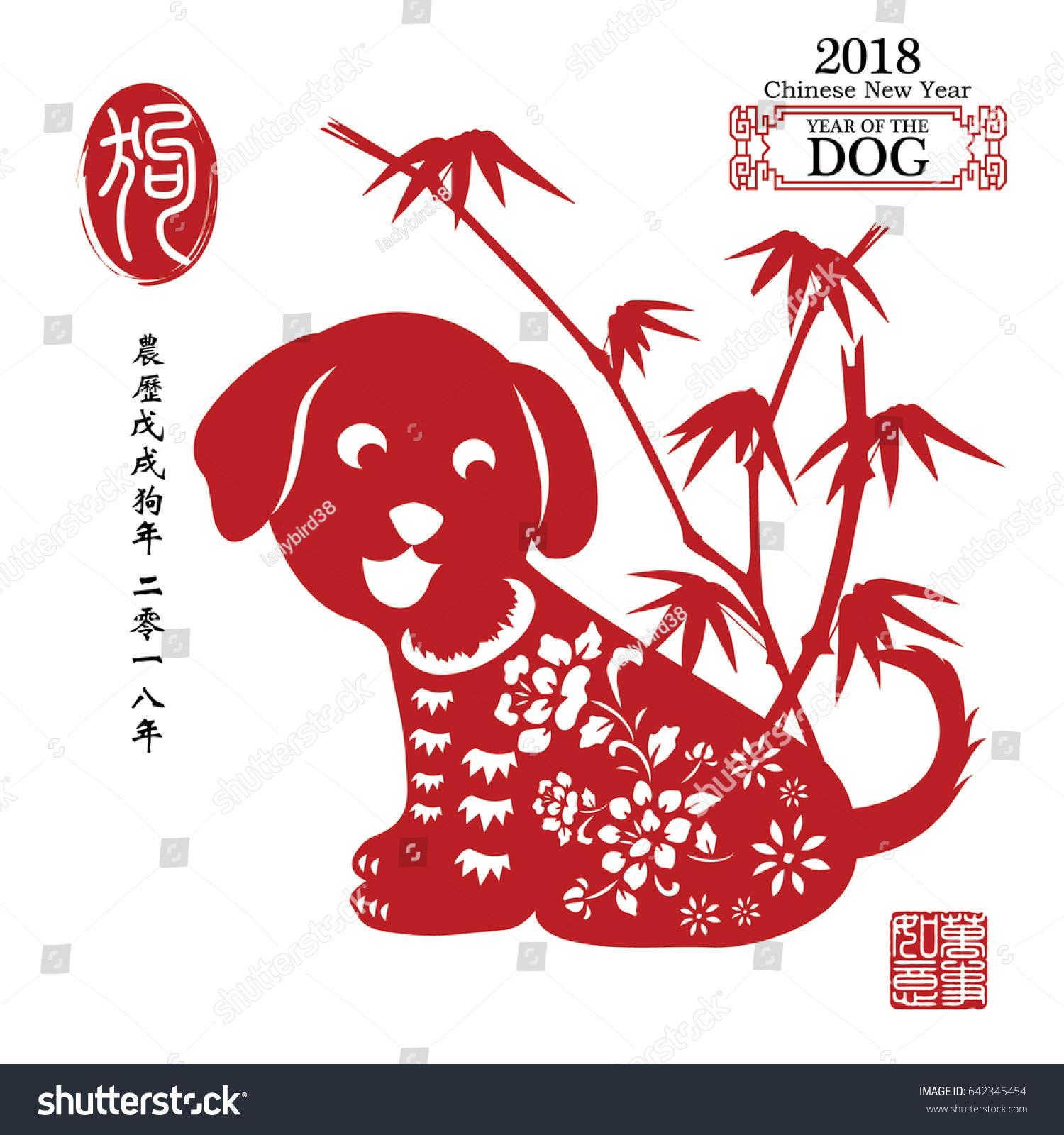 Dog year chinese zodiac symbol paper stock vector 642345454 dog year chinese zodiac symbol with paper cut art chinese translation words in black buycottarizona Images