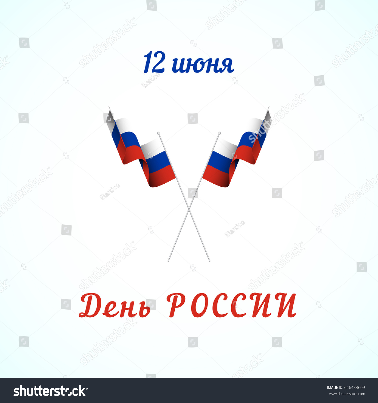 Russia Day Vector Template Design Greeting Stock Vector Royalty