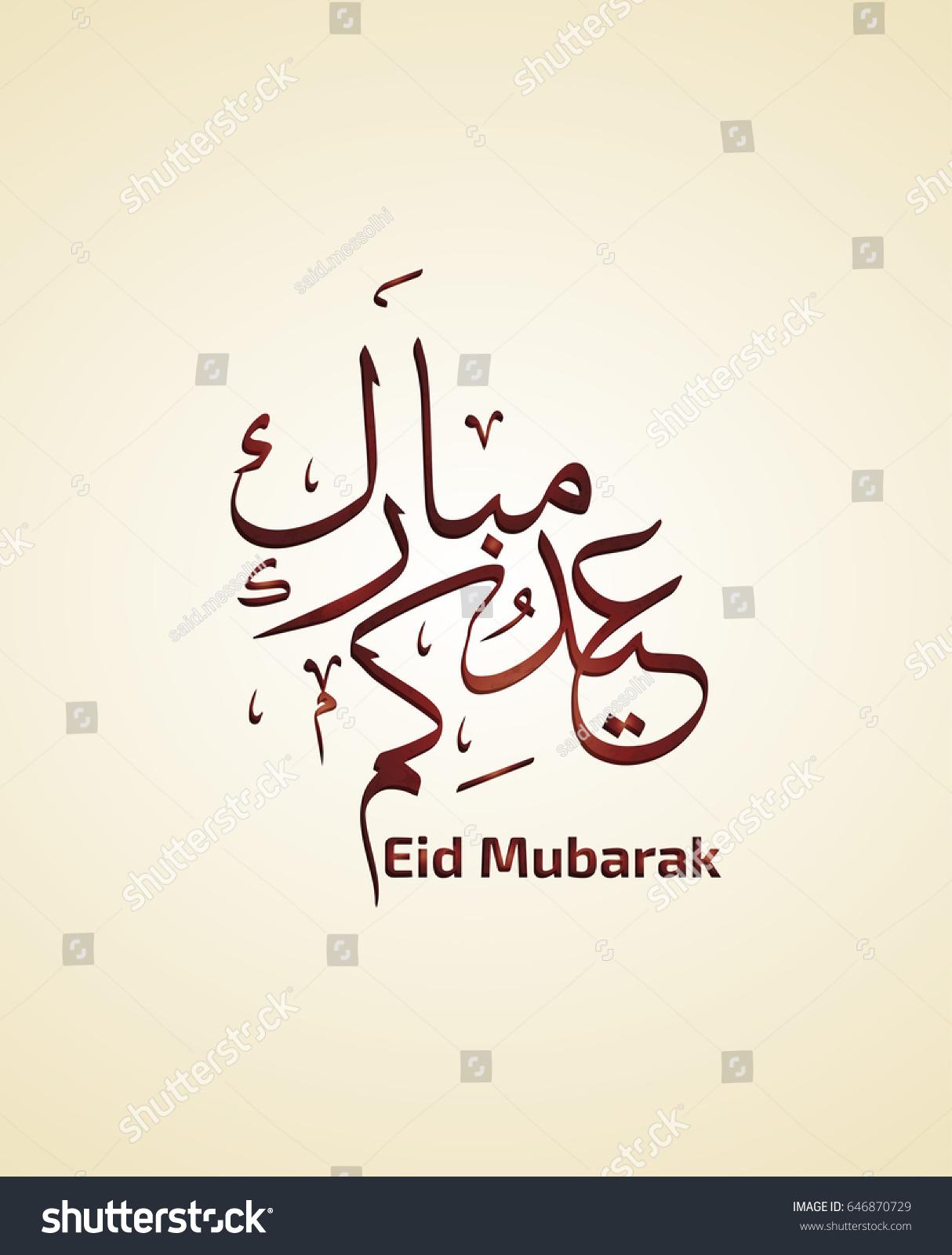 Greeting Card Eid Al Fitr Arabic Stock Vector Royalty Free