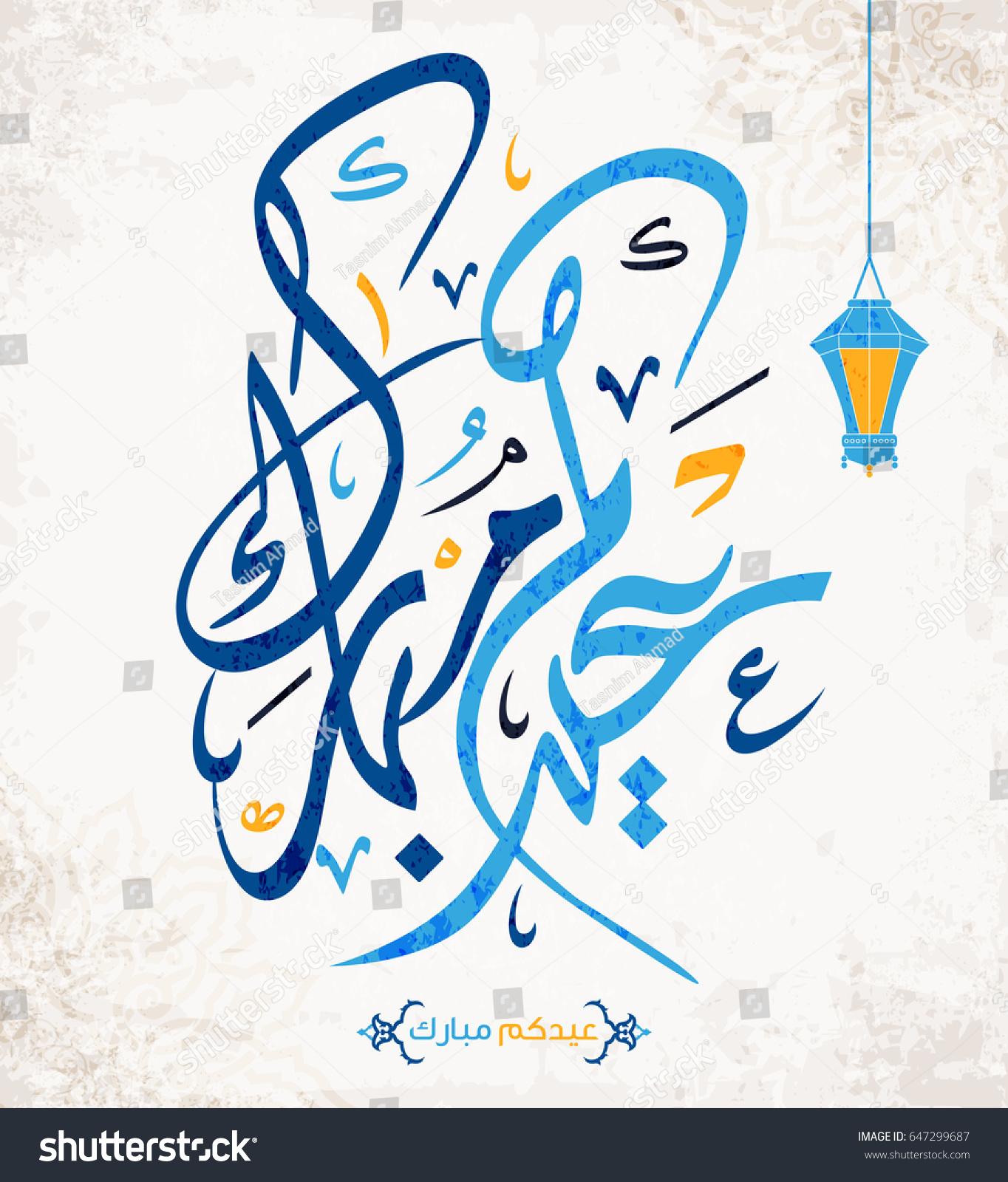 Eid mubarak greeting card arabic calligraphy stock vector eid mubarak greeting card in arabic calligraphy style specially for eid celebrations kristyandbryce Choice Image