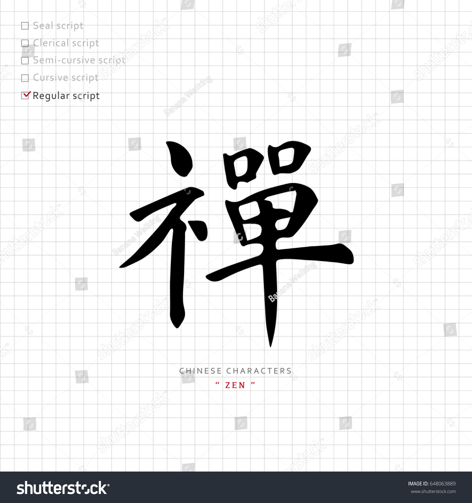 Vector Chinese Letter Calligraphy Hieroglyph Writing Stock Vector