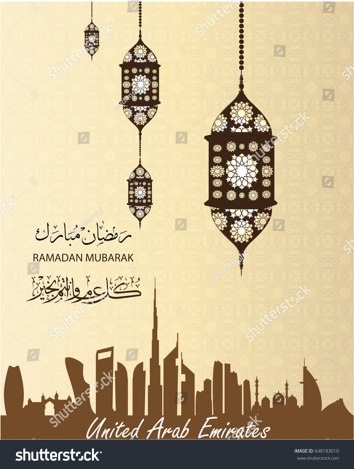 Ramadan Background Greeting Card Uae Arabic Stock Vector Royalty
