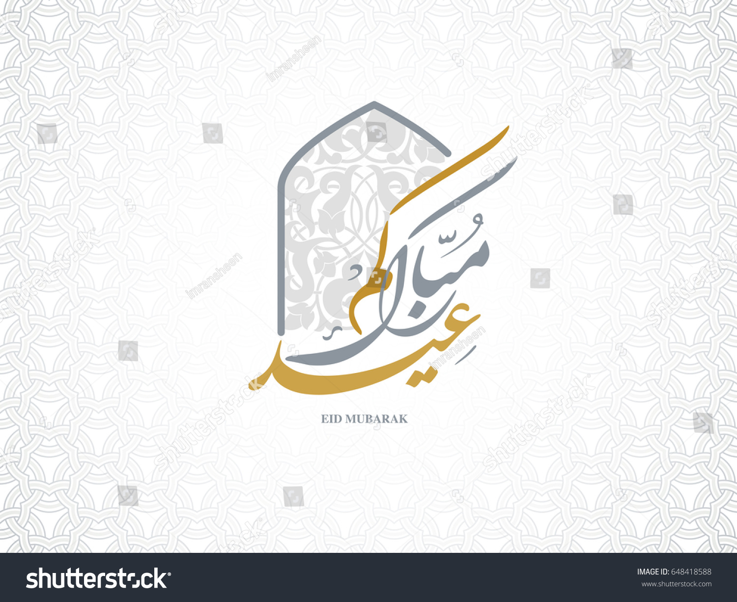 Eid Greetings Written Arabic Calligraphy Useful Stock Vector