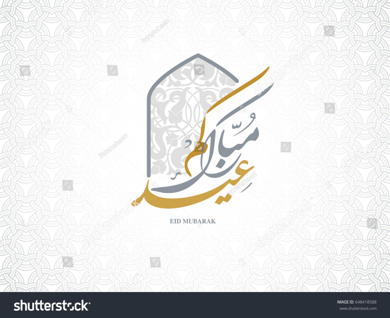 Eid Greetings Written Arabic Calligraphy Useful Stock Vector