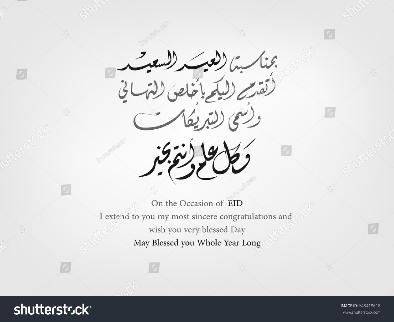 Eid Greetings Text Written Arabic Calligraphy Stock Vector 648418618