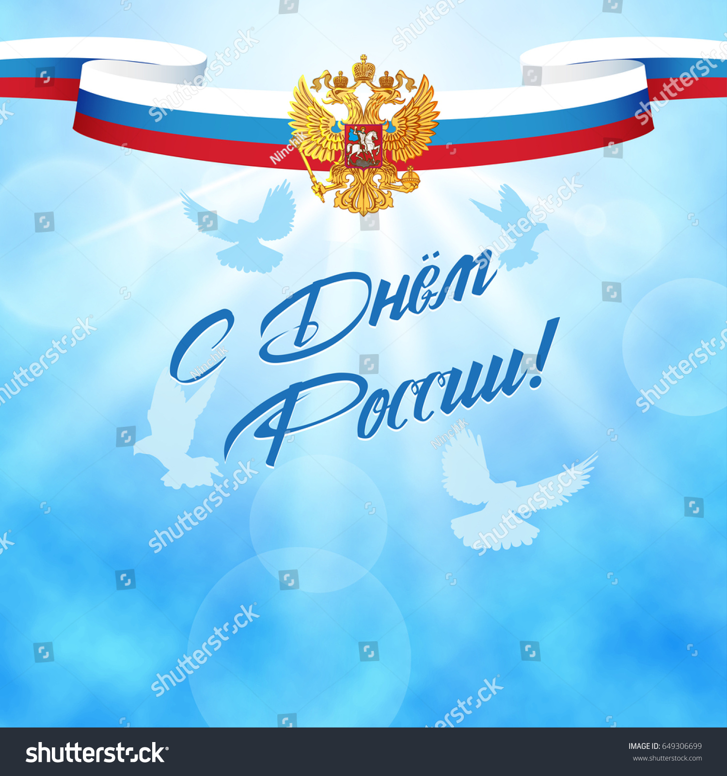 Russia Day Russian Flag Emblem Russia Stock Vector 649306699