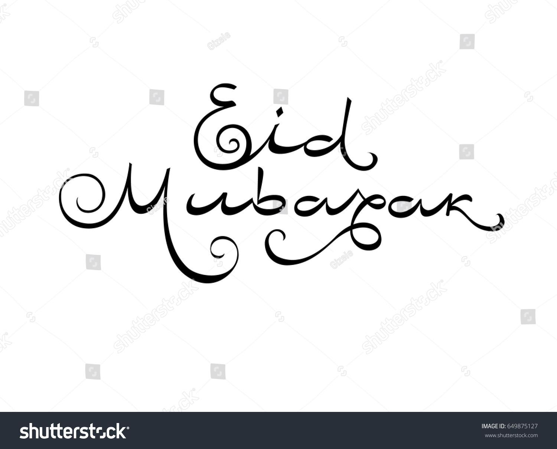 Eid Mubarak Lettering Decorative Islamic Greeting Stock Vector