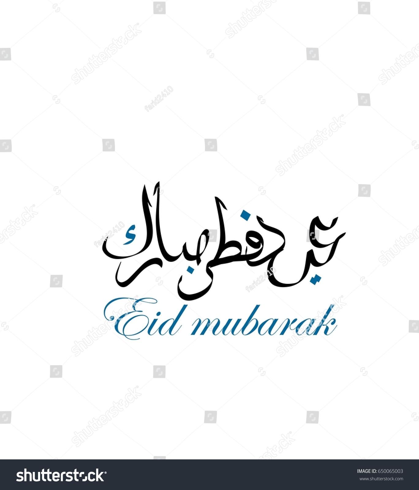 Arabic Islamic Calligraphy Text Eid Mubarak Stock Vector Royalty