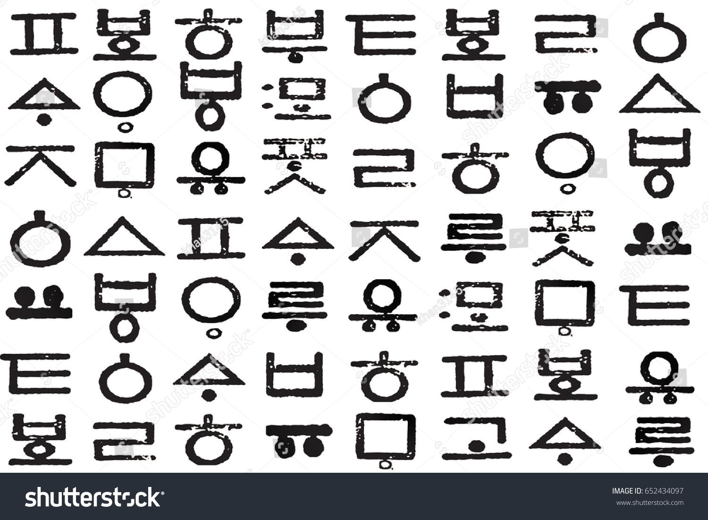 Korean hangul pattern south koreas raw stock illustration korean hangul pattern south koreas raw hangul characters superior formative beauty and of buycottarizona
