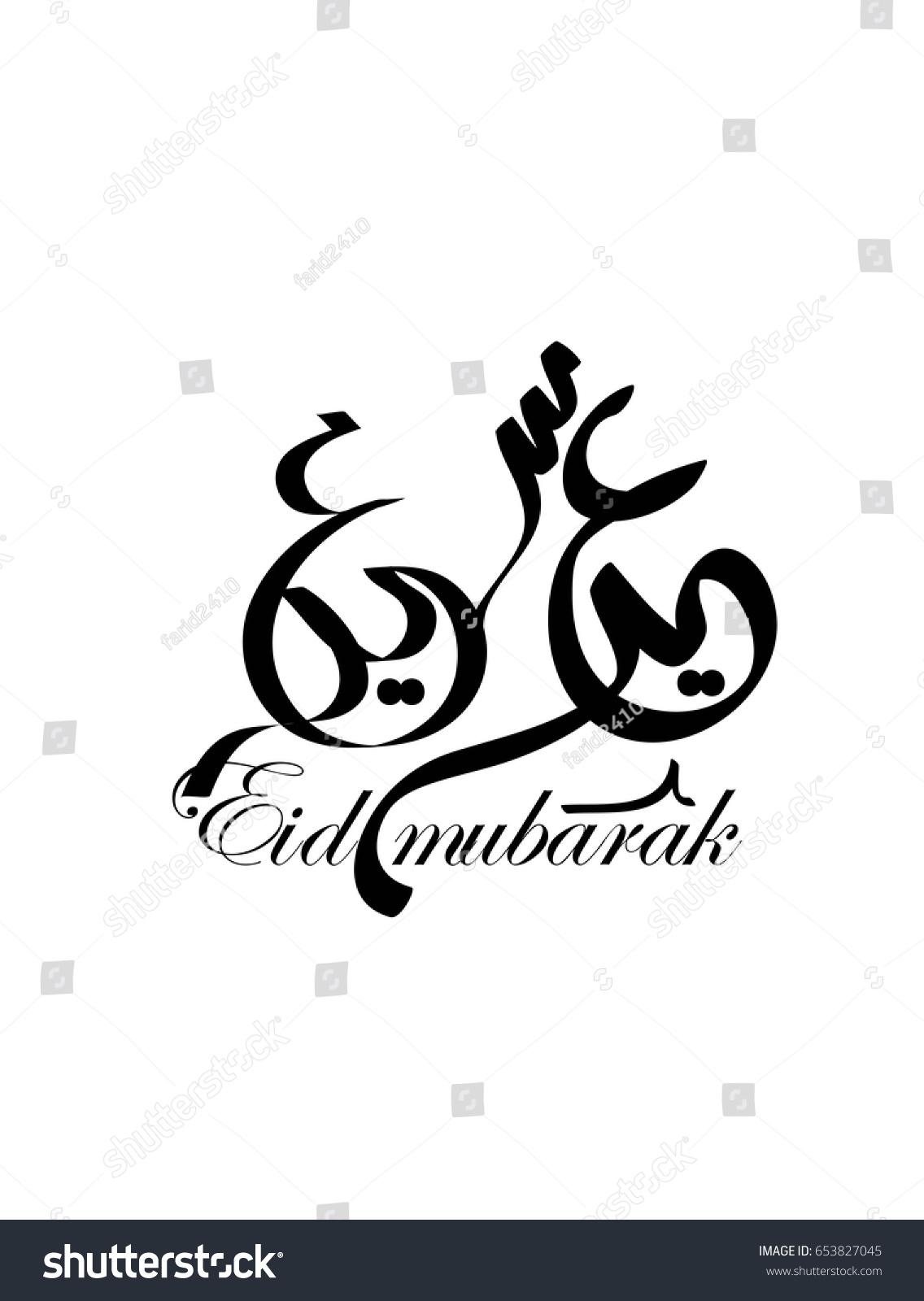 Best Rajab Eid Al-Fitr Greeting - stock-vector-eid-mubarak-greeting-card-al-fitr-al-adha-the-arabic-calligraphy-means-eid-mubarak-653827045  Gallery_83233 .jpg