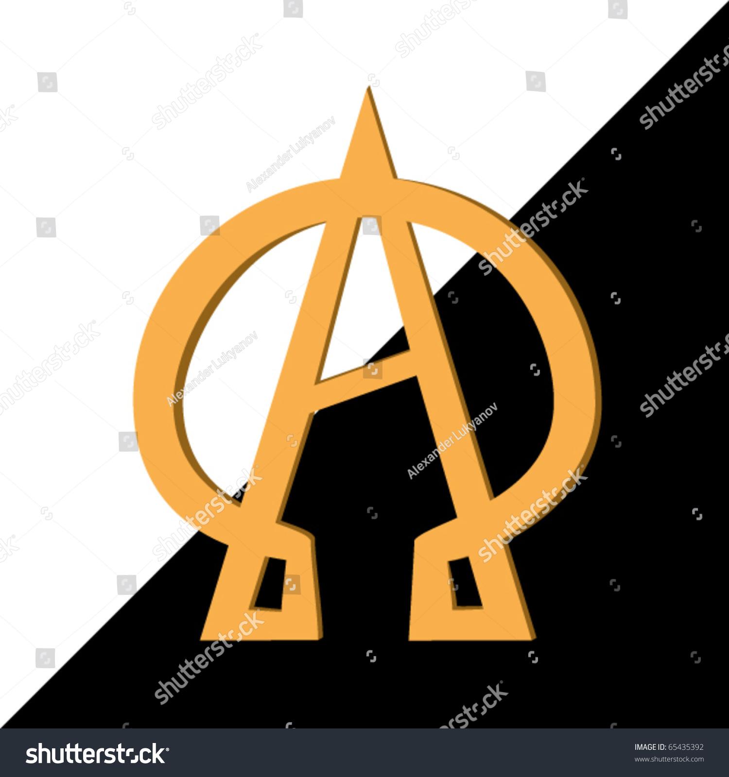 Illustration Alpha Omega Symbol Beginning End Stock Vector 2018